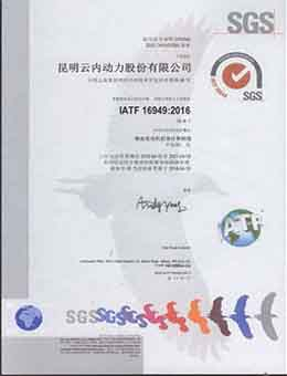 汽车行业质量管理体系认证