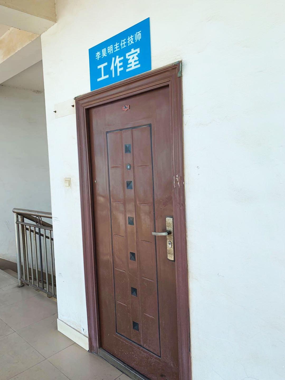 李昊明工作室