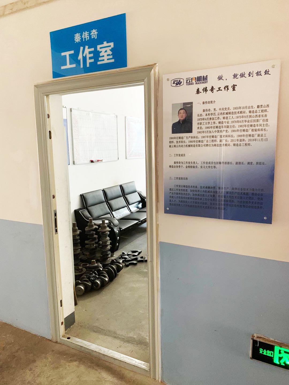 秦伟奇工作室
