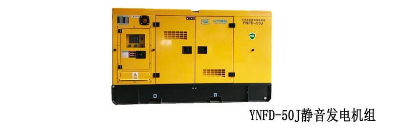 YNFD-50J