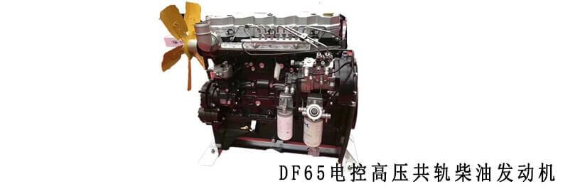 DEF-65